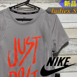 NIKE - NIKEナイキ 陸上ランニング半袖Tシャツ レディースS グレー 新品