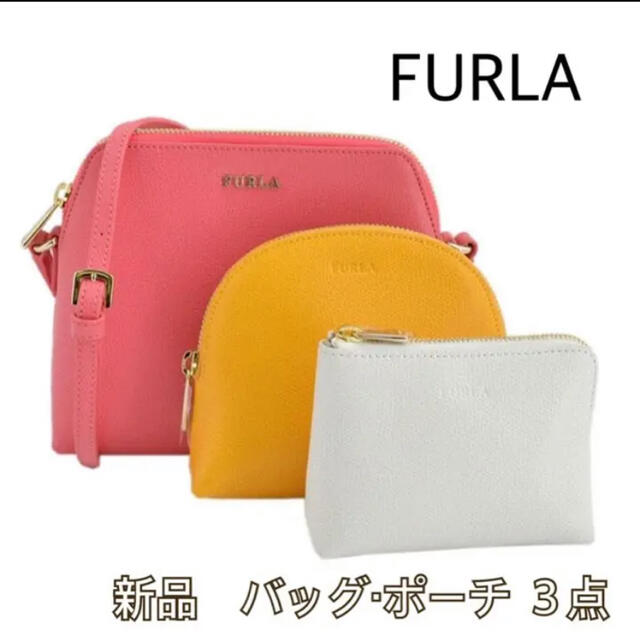 Furla(フルラ)のFURLA 新品 豪華! 新春 ショルダーバッグ ポーチ 3点セット レディースのバッグ(ショルダーバッグ)の商品写真