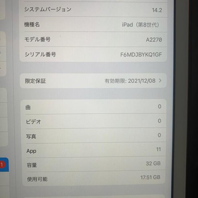 iPad(アイパッド)の【7%OFFクーポンで是非】iPad 第8世代 カバー付き スマホ/家電/カメラのPC/タブレット(タブレット)の商品写真