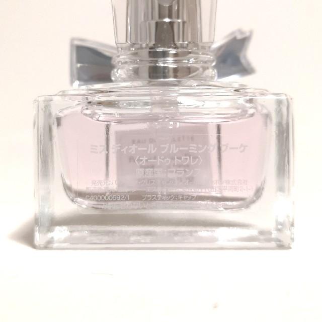 Christian Dior(クリスチャンディオール)のMiss Dior★ミスディオール ブルーミングブーケ オードトワレ 7.5ml コスメ/美容の香水(香水(女性用))の商品写真