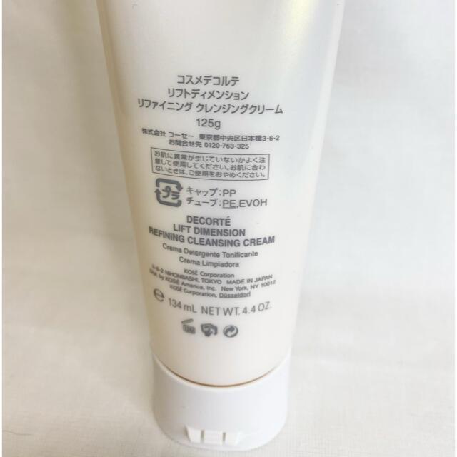 COSME DECORTE(コスメデコルテ)のコスメデコルテ クレンジングクリーム コスメ/美容のスキンケア/基礎化粧品(クレンジング/メイク落とし)の商品写真
