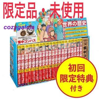 角川書店 - 角川まんが学習シリーズ 世界の歴史 懐中コンパスつき 全20巻セット 初回限定版