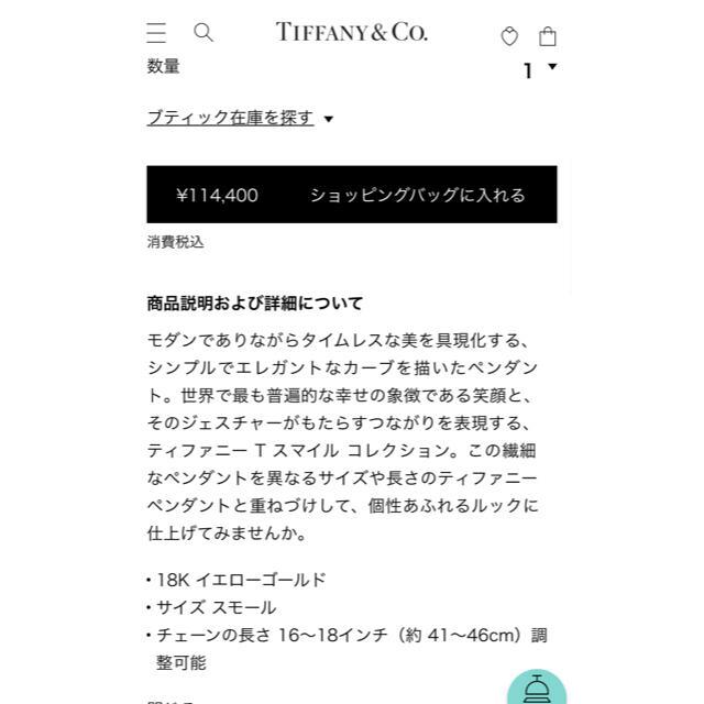 Tiffany & Co.(ティファニー)の新品未使用 Tiffany ネックレス Tスマイル レディースのアクセサリー(ネックレス)の商品写真