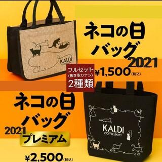 カルディ ネコの日バッグ 2012 2種類セット(トートバッグ)