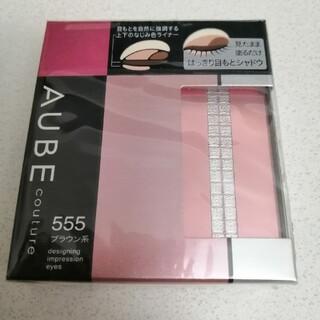 AUBE couture - オーブ クチュール デザイニングインプレッションアイズ 555