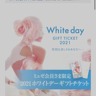 たかの友梨 ホワイトデー チケット ボディorフェイシャル 値下げ不可(その他)