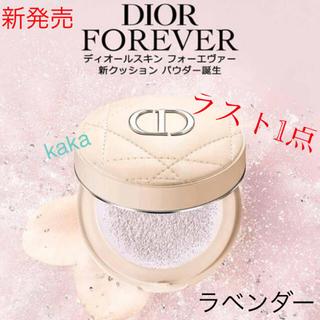 Christian Dior - ディオール スキンフォーエヴァークッションパウダー 新品 ラベンダー カナージュ