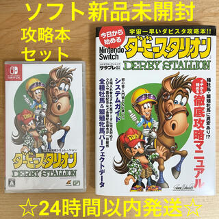 Nintendo Switch - 【新品未開封】ダービースタリオン switch 攻略本 セット