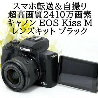 Canon - ★極上美品★Canon キャノン EOS Kiss M ブラック