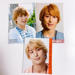 佐久間大介 データカード 3枚セット(アイドルグッズ)