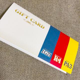 メイジ(明治)の明治 ヨーグルト 引換券 14枚 LG21 R-1 プロピオ(フード/ドリンク券)