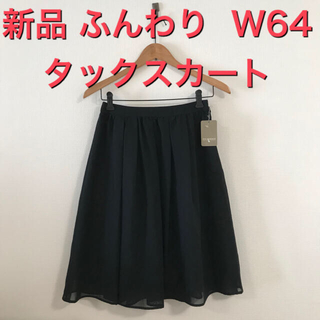 新品 ふんわり♡  シンプル タックスカート  W64  ブラック(ひざ丈スカート)