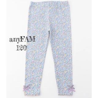anyFAM - エニィファム anyFAM レギンス 120