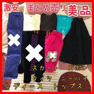 UNIQLO - 早い者勝ち 激安 レディース トップス パンツ タイツ ニーハイ まとめ売り M