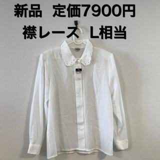 新品  定価7900円 上品 襟レース♡  長袖ブラウス L相当 ホワイト(シャツ/ブラウス(長袖/七分))