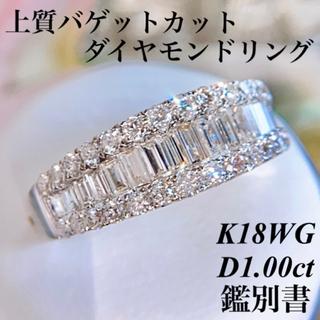 上質バゲットカットダイヤモンド 2種カットリング K18WG D1.00ct