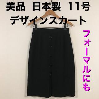 美品 上質♪ 日本製 フォーマル デザインスカート  黒 11号相当(ひざ丈スカート)