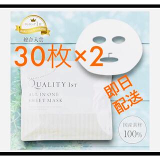 シートマスク 50%プラセンタ配合 30枚入  クオリティファースト ×2(パック/フェイスマスク)
