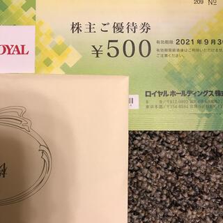 ロイヤルホールディングス 株主優待 6000円分