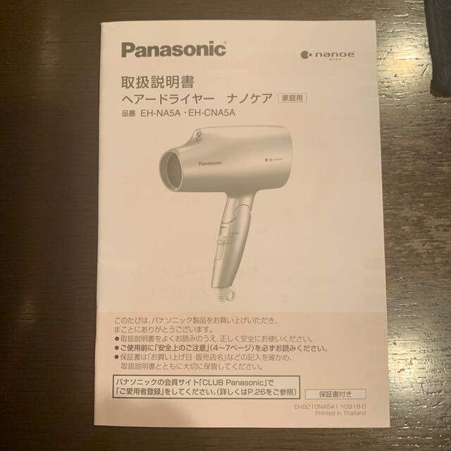 Panasonic(パナソニック)の海外対応 ナノケア パナソニック ドライヤー スマホ/家電/カメラの美容/健康(ドライヤー)の商品写真