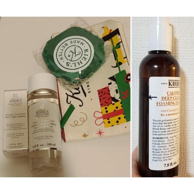 Kiehl's(キールズ)のキールズ 5点セット コスメ/美容のスキンケア/基礎化粧品(美容液)の商品写真