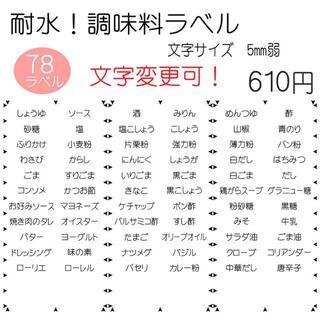 耐水調味料ラベル 文字 シール 文字変更可能 オーダーメイド 78セット(収納/キッチン雑貨)