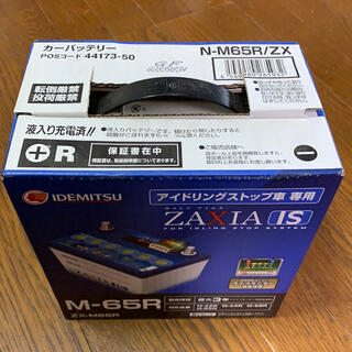 パナソニック(Panasonic)の出光アイドリングストップバッテリーM65R B20R(その他)