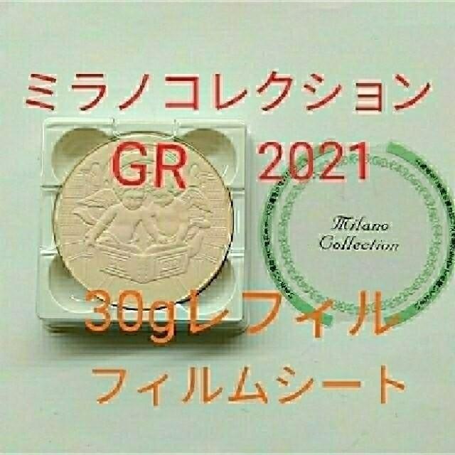 送料込み!新品!ミラノコレクションGR 2021 レフィル コスメ/美容のベースメイク/化粧品(フェイスパウダー)の商品写真