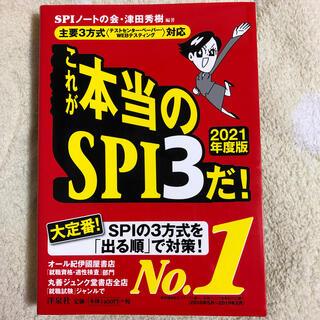 これが本当のSPI3だ! 主要3方式〈テストセンター・ペーパー・WEBテステ 2