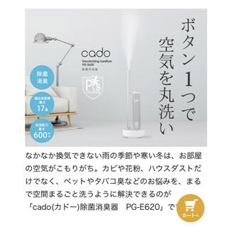 BALMUDA - 新品未使用 cado PG-E620 除菌消臭加湿器(最安)定価60500円