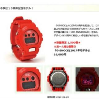 広島 カープ 2017Gショック 10周年記念モデル