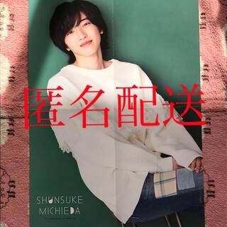 ジャニーズジュニア(ジャニーズJr.)の道枝駿佑 ピンナップポスター おまけ付き(アイドルグッズ)