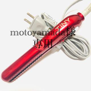 コイズミ(KOIZUMI)のミニヘアアイロン、持ち運びに便利!160℃ 高温、コイズミ、tiny(ヘアアイロン)