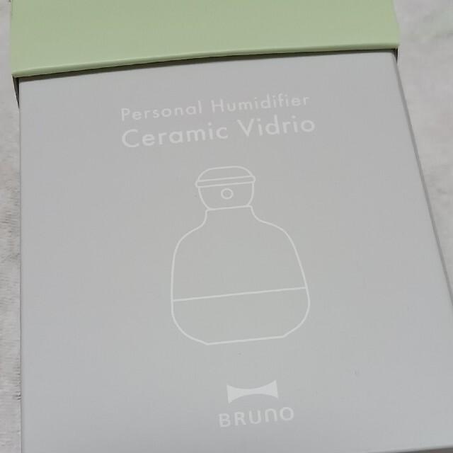 【未使用】パーソナル超音波加湿器 BRUno グリーン スマホ/家電/カメラの生活家電(加湿器/除湿機)の商品写真