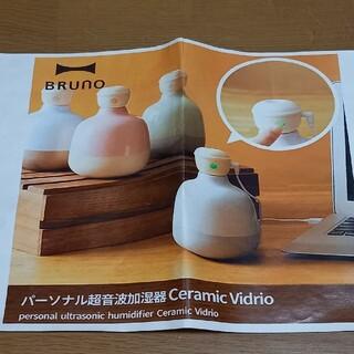 【未使用】パーソナル超音波加湿器 BRUno グリーン