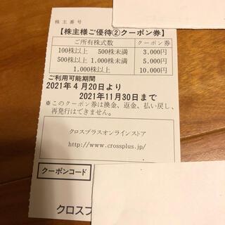 クロスプラス株主優待クーポン(ショッピング)