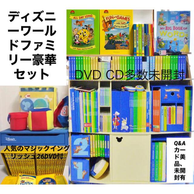 Disney(ディズニー)の【10%OFF実施中】DX ディズニーワールドファミリー豪華セット DWE英語 キッズ/ベビー/マタニティのおもちゃ(知育玩具)の商品写真