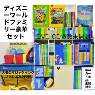 Disney - 【お買得】DX ディズニーワールドファミリー豪華セット DWE英語
