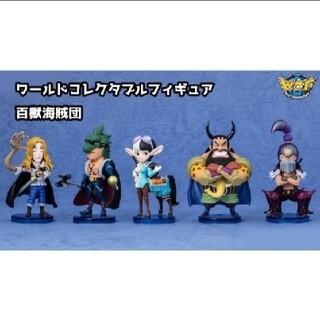 ワンピース ワールドコレクタブルフィギュア ワーコレ 百獣海賊団 全5種セット