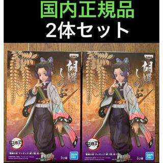 BANDAI - 鬼滅の刃 フィギュア 胡蝶しのぶ 絆ノ装  玖ノ型  2体セット