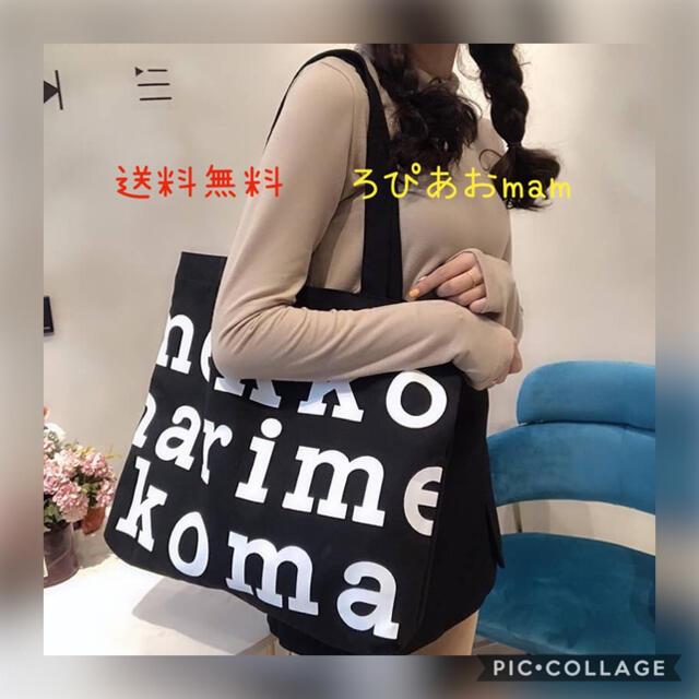 マリメッコロゴトートバッグ レディースのバッグ(トートバッグ)の商品写真