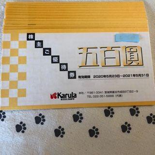 6000円分 カルラ 株主優待券