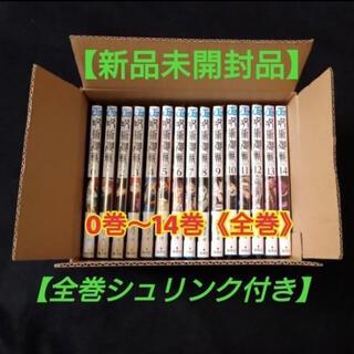集英社 - 呪術廻戦 0から14巻全巻セット
