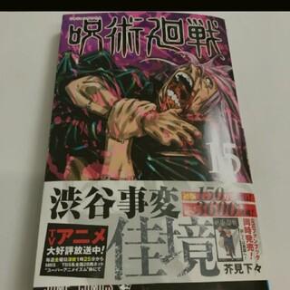 集英社 - 呪術廻戦15巻