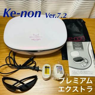 使用僅か ケノン Ver. 7.2 プレミアム/エクストラ 脱毛器 光美容器