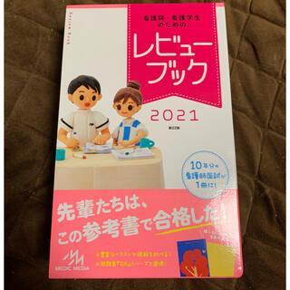 看護師・看護学生のためのレビューブック 2021 第22版