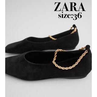 ZARA - 【新品】36 ZARA ザラ チェーン フラット レザー シューズ 36