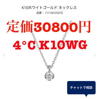 4℃ - 4℃【K10WG】1粒ダイヤ ネックレス