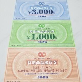 アオヤマ(青山)の洋服の青山商品券(ショッピング)