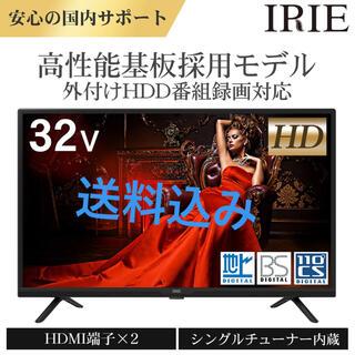 新品未使用!送料込み 液晶 テレビ 32V型 外付けハードディスク 録画